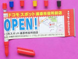 Capped Advertising Banner Pen