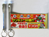 Advertising LED Banner Keyring