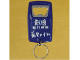 Wholesale Bottle Opener Keyring
